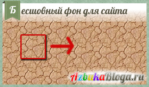 besshovnui-fon-dlya-saita