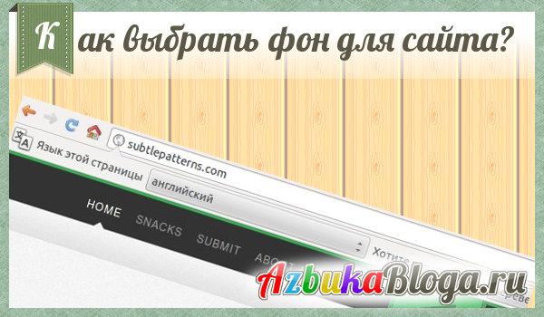 Как выбрать фон для сайта