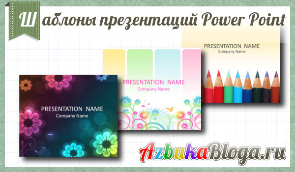 Шаблоны презентаций Power Point