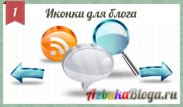 ikonki-dlya-bloga