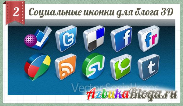 socialnue-ikonki-dlya-bloga