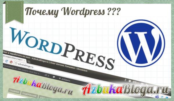 chto-takoe-wordpress