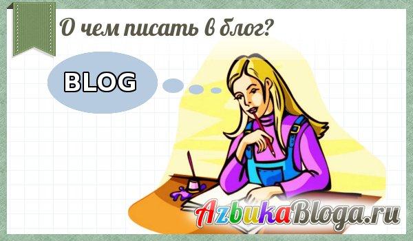 o-chem-pisat-v-blog