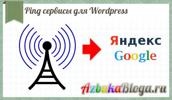 spisok-ping-servisov-dlya-wordpress