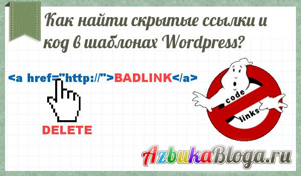 kak-naiti-i-ydalit-skrutue-ssulki-v-shablone-wordpress