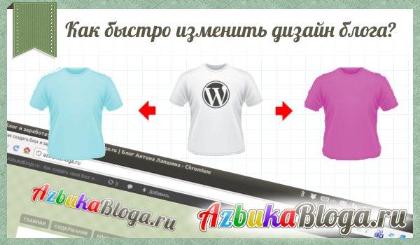 kak-ystanovit-shablon-temu-wordpress
