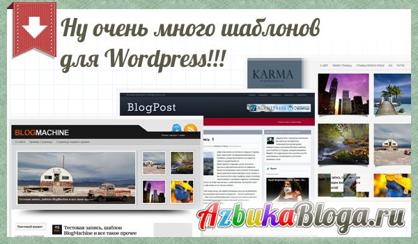 shablonu-i-temu-dlya-wordpress
