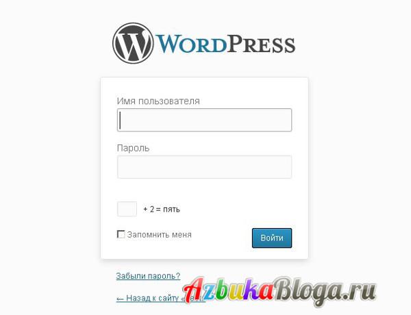 как скрыть вход в админку wordpress