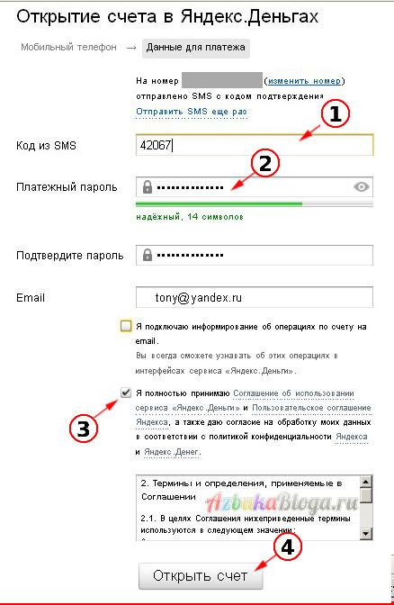 как зарегистрировать электронный кошелек яндекс-деньги
