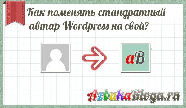 kak-izmenit-standartnui-avatar-wordpress