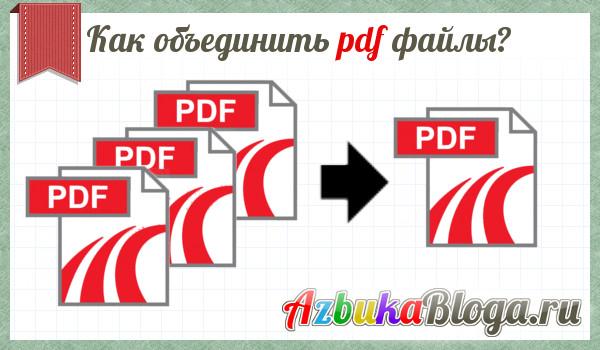 00-kak-obedinit-pdf-faylyi-v-odin