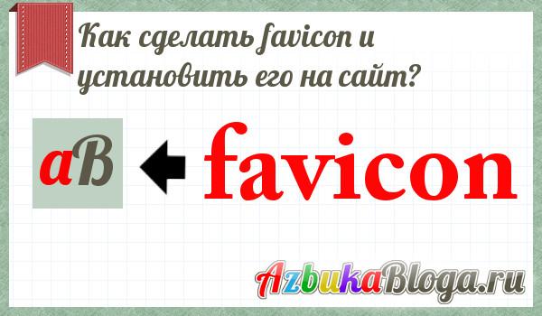 favicon-dlya-saita