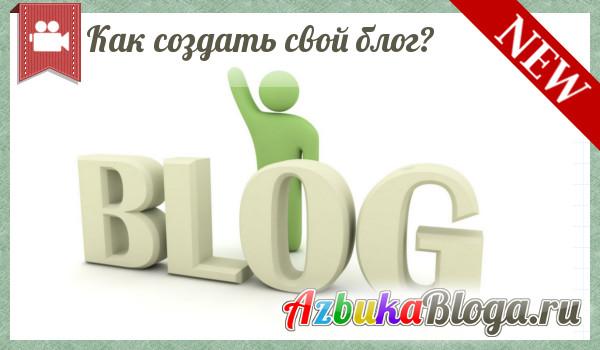 kak-sozdat-blog-na-wordpress