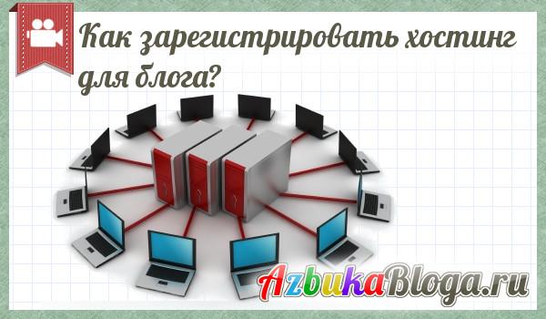 kak-zaregistrirovat-hosting