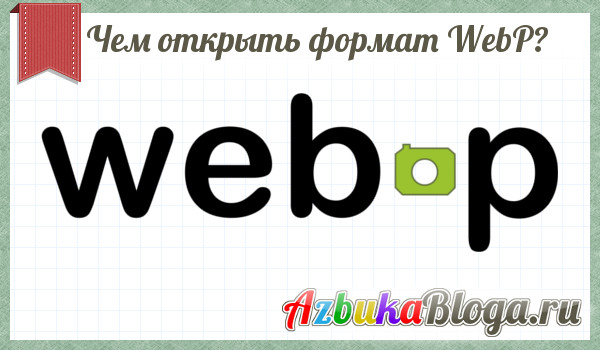 chem-otkrut-fail-webp