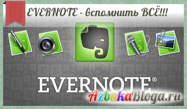 evernote-master-popov